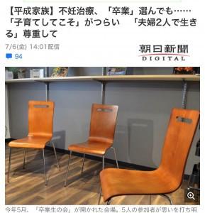 「平成家族」朝日新聞デジタル(2018.7.6)