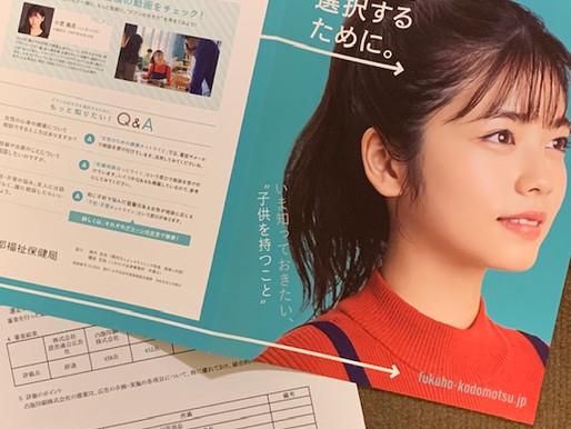 外部委員任命-東京都「子供を持つということ」の普及啓発事業