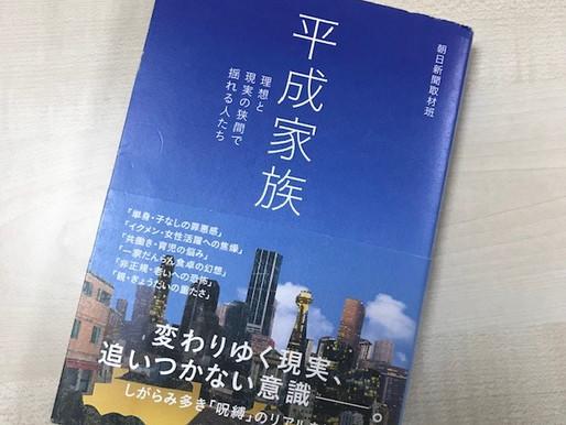 「平成家族 」(朝日新聞出版)に掲載されました P189】