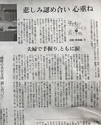 20170420-AsahiNP-2.jpg