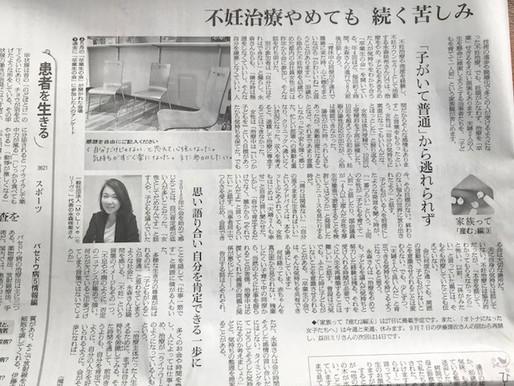 「不妊治療やめても 続く苦しみ」朝日新聞(2018.8.24)