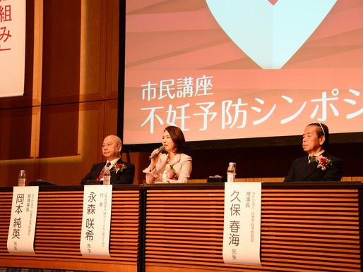 日本不妊予防協会主催 妊活フェス「市民講座『不妊予防シンポジウム ママとパパになる』」@長崎