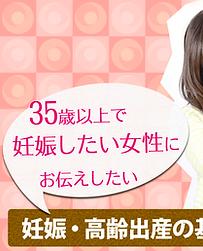ninshinshitai.kourei_nin27_top.png