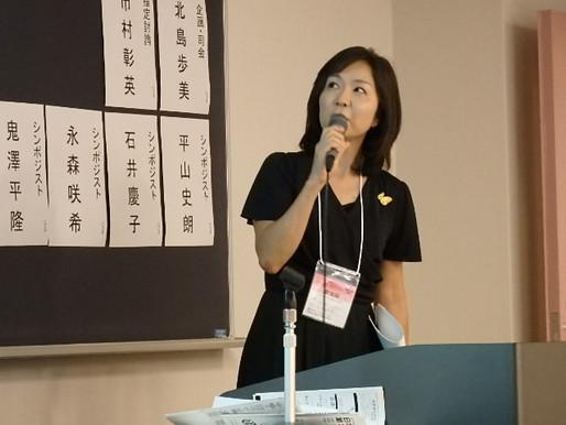 「日本家族研究・家族療法学会」第32回東京大会にシンポジストとして参加