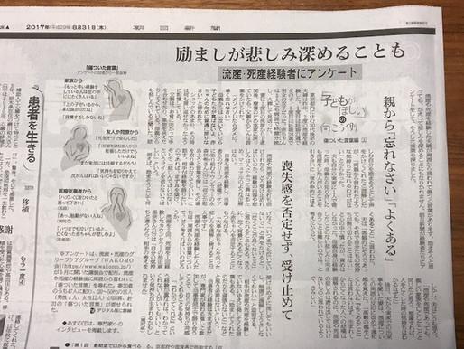 朝日新聞朝刊(2017.8.30)「子どもがほしいの向こう側 傷ついた言葉編(上)」