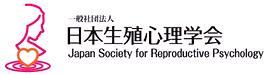 一般社団法人日本生殖心理学会.png