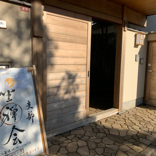 茶話会(わかち合いの会)と座禅のコラボ