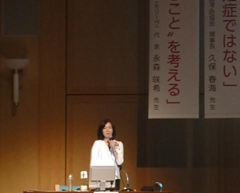 日本不妊予防協会主催の市民講座 「不妊予防 シンポジウム 『ママになろう ~卵 ・ 命そして時間~』」に参加