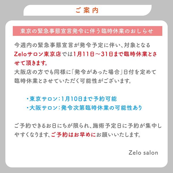お知らせ1.png