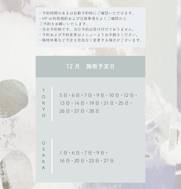 6_ライン@予約スケジュール.jpg