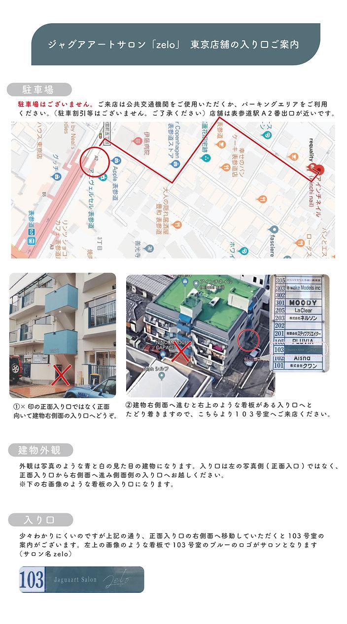 東京サロンの場所ご案内.jpg