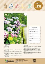 sameshima_vol131.png
