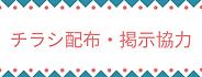 チラシ配布・掲示協力.png