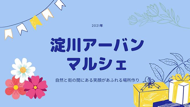 淀川アーバンマルシェ (8).png