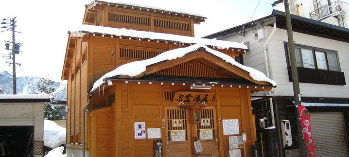 Free Public Bathhouse Shin-Yu
