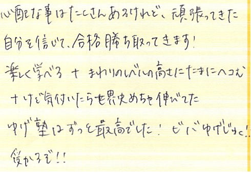 ビバゆげ塾.jpg