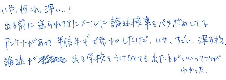 論述べた褒め_ページ_1.png
