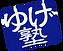 背景透明青ロゴ斜め.png