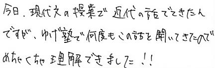 現代文が読め.png