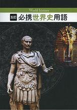 実教出版必携世界史用語集.JPG