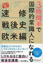 速修戦後史上巻表紙.JPG