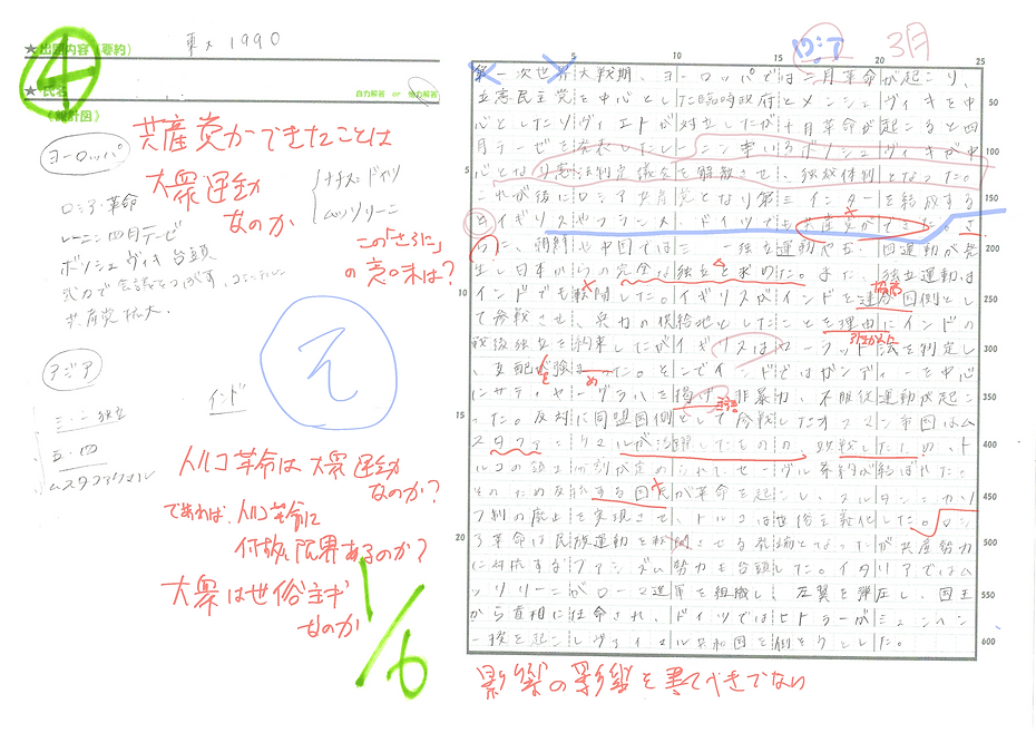 論述原稿東大田村.png