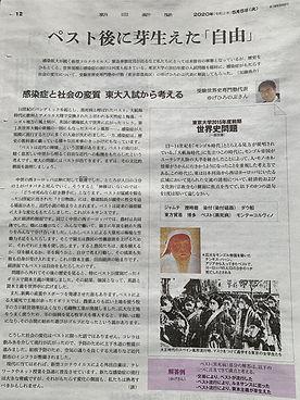 東大解説_朝日新聞.JPG