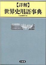 三省堂世界史用語集.JPG