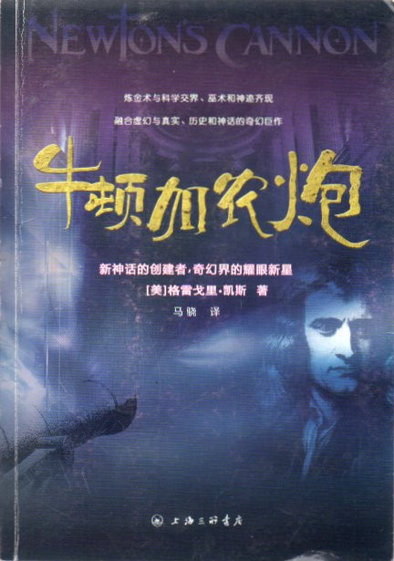 Newton's Cannon Chinese edition cover art