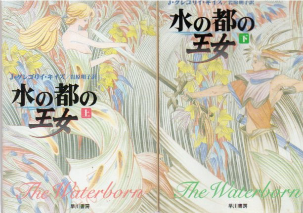 Japanese artwork for the Waterborn Cover