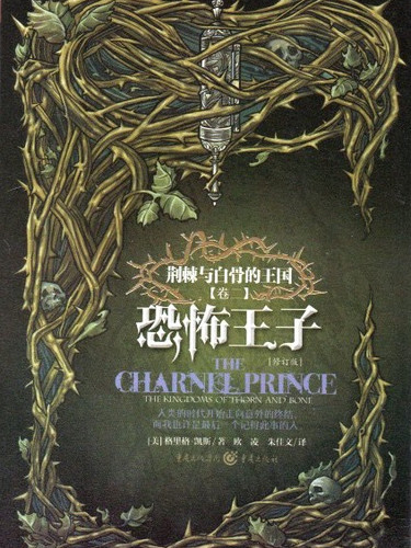 The Charnel Prince Chinese edition cover art