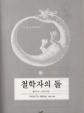 Korean title page for Book One of the Age of Unreason