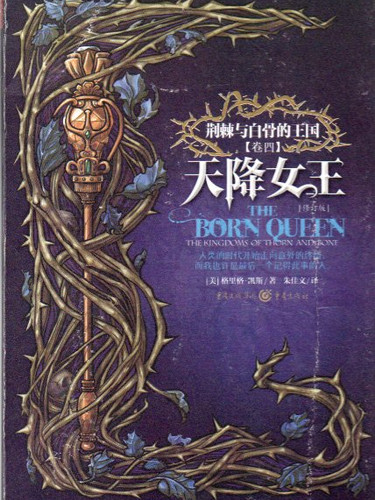 The Born Queen Chinese edition cover art