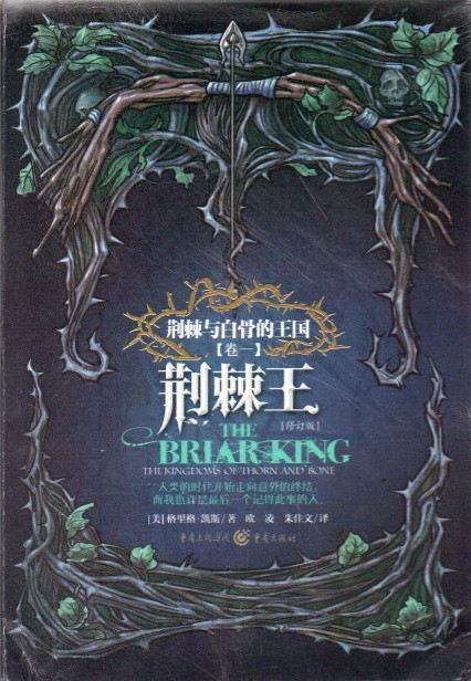 The Briar King Chinese edition cover art
