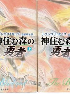Japanese artwork for the Blackgod Cover