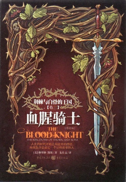 The Blood Knight Chinese edition cover art
