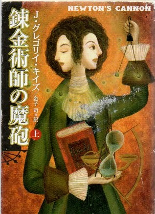 Newton's Cannon Japanese edition cover art