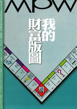 Ming Pao Weekly.jpg