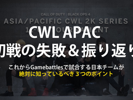 これからGamebattlesで試合する日本チームが絶対に知っているべき3つのポイント