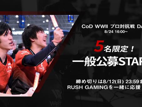 【コール オブ デューティ ワールドウォーII プロ対抗戦】Rush Gaming プロ対抗戦観戦チケットを、限定5名様(5組)にプレゼント!