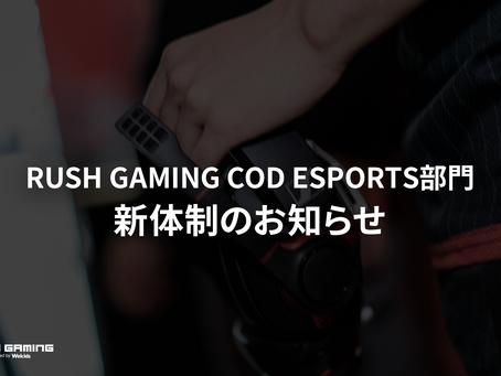 Rush Gaming Call of Duty Development Team Announcement