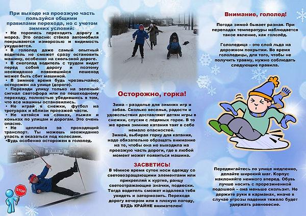 pamjatka_po_pdd_zimoj.jpg