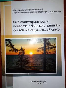 Обложка брошюры с конф..jpg