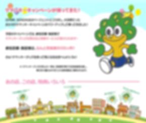 ケヤッキーキャンペーン背景-05.png