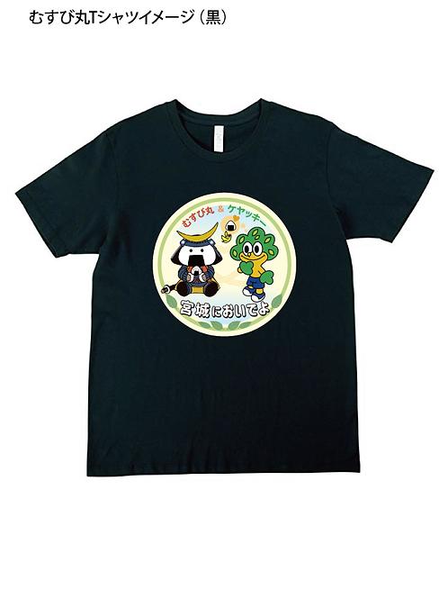 むすび丸×ケヤッキー【特製Tシャツ Lサイズ】