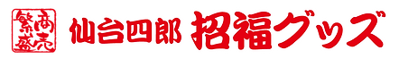 wix用仙台四郎招福グッズ.png