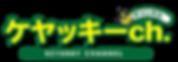 wix用ケヤッキートップ画像⑥.png
