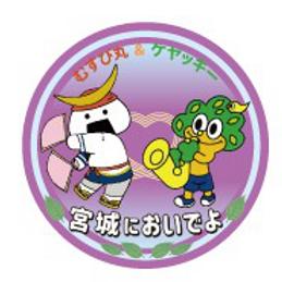 むすび丸×ケヤッキー【踊る!踊る!目指せ青葉まつり】