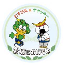 むすび丸×ケヤッキー【宮城にいらっしゃい!】