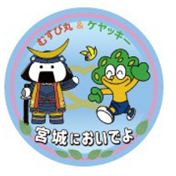 むすび丸×ケヤッキー【ご挨拶!】